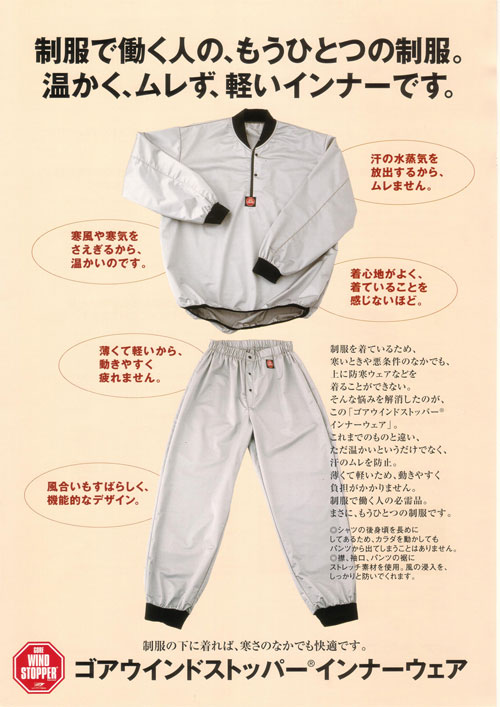 名作 インナーゴアテックス インナー ウインドストッパー, Newbag Wakamatsu:2ad165b0 --- hortafacil.dominiotemporario.com