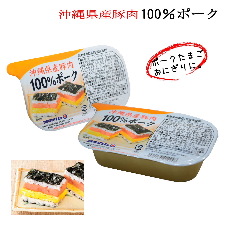 おにぎり 朝食 昼食 夕食 カレー スープ ポークたまご サンドイッチ などいろいろな料理に使えます 午餐肉 税込 記念日 ちゃんぷる~ 沖縄県産豚肉100%ポーク オキハム