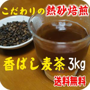 工場直売たっぷり3kg 汗をかくこの時期にぴったり丸粒麦茶 麦茶 記念日 新品未使用正規品 麦茶3kg 明治28年創業の伝統の焙煎 煮出し用