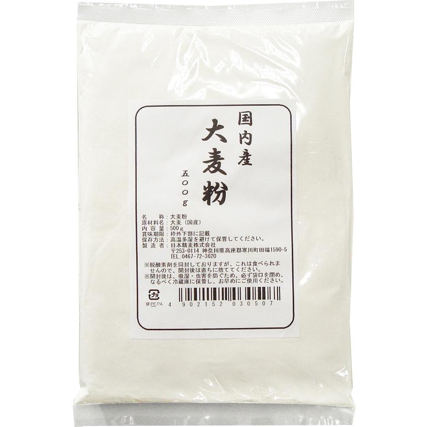 食物繊維 パン お菓子作りに まとめ買い特価 登場大人気アイテム 大麦粉500g 国産