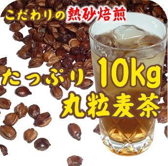 業務用 ピラジン むぎ茶 授与 2l 煮出し 麦茶 正規品送料無料 ソフトドリンク 丸粒麦茶10kg