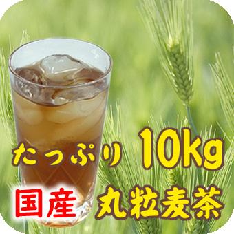 業務用 ピラジン むぎ茶 2l 大幅にプライスダウン 丸粒麦茶10kg 煮出し麦茶 国産 迅速な対応で商品をお届け致します ソフトドリンク