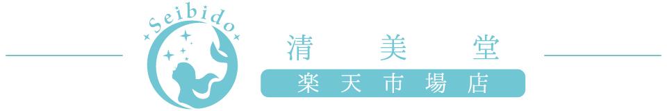 清美堂 楽天市場店:日用品や化粧品を取り扱っているお店です。