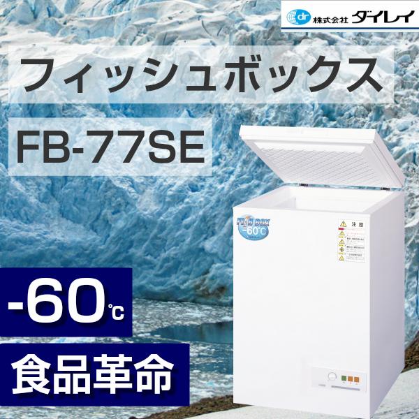 【別途送料追加請求】ダイレイ フィッシュボックスFB-77SE
