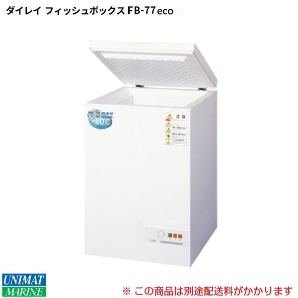 ダイレイ フィッシュボックスFB-77eco (沖縄・離島は送料がかかります) 【-60℃!超低温冷凍庫・家庭用】商品番号:40862-1 【冷凍庫・マイナス60度】