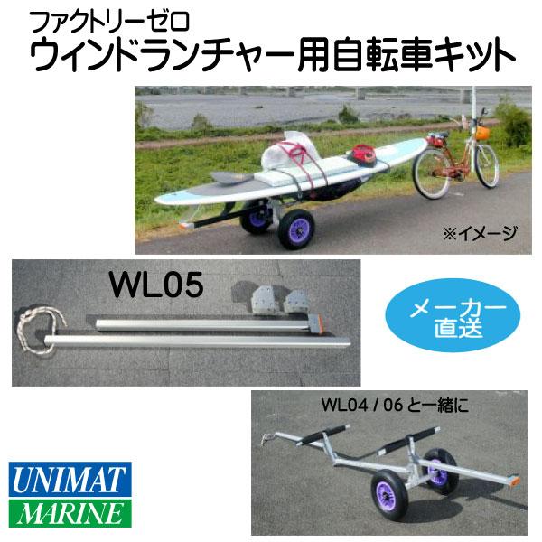 ファクトリーゼロ ウィンドランチャー用 自転車牽引キット WL05 商品番号:90234 【ユニマットマリン・大沢マリン・サーフボード・ウィンドサーフィン・自転車で引っ張る】