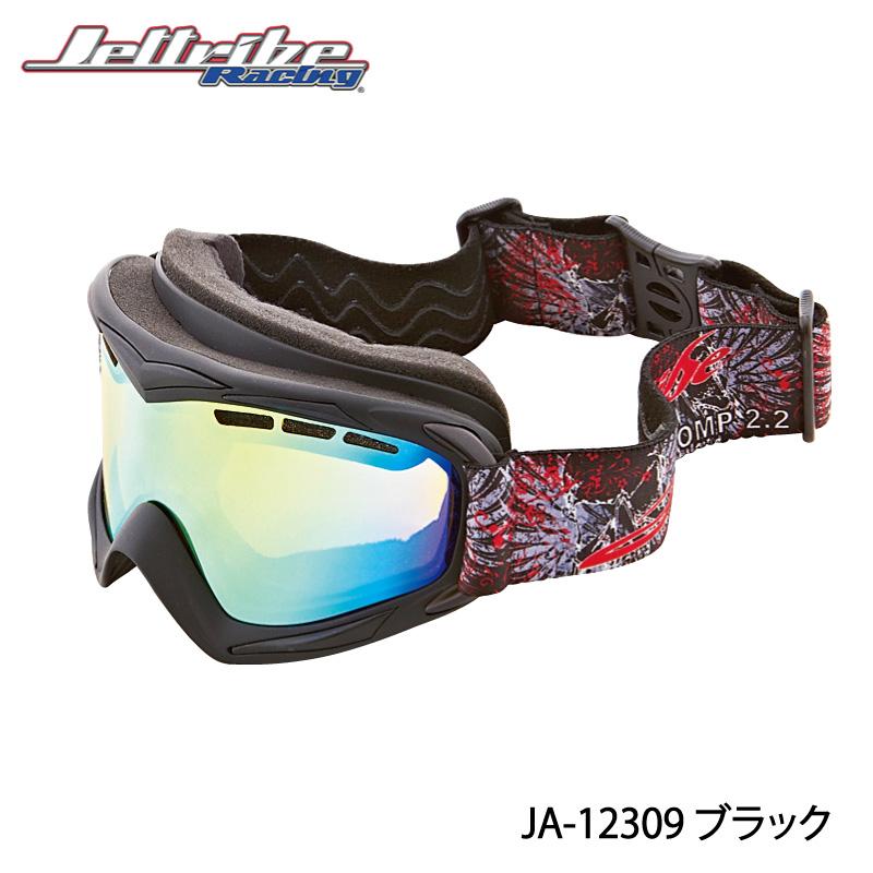 JETTRIBE ヘルメットゴーグルフレーム ブラック レンズ 毎週更新 ミラー 大特価 ヘルメットゴーグル 商品番号:JA-12309 ジェットトライブ フレーム