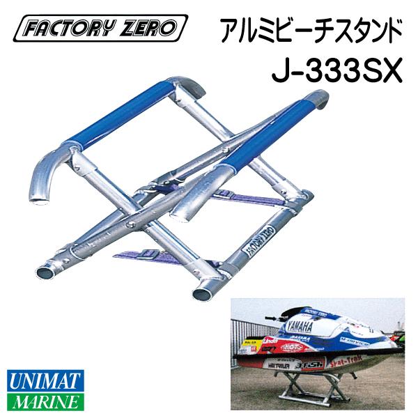 ファクトリーゼロ 折りたたみ アルミビーチスタンドシングル・立ち乗り用 J-333SX 商品番号:J-333SX