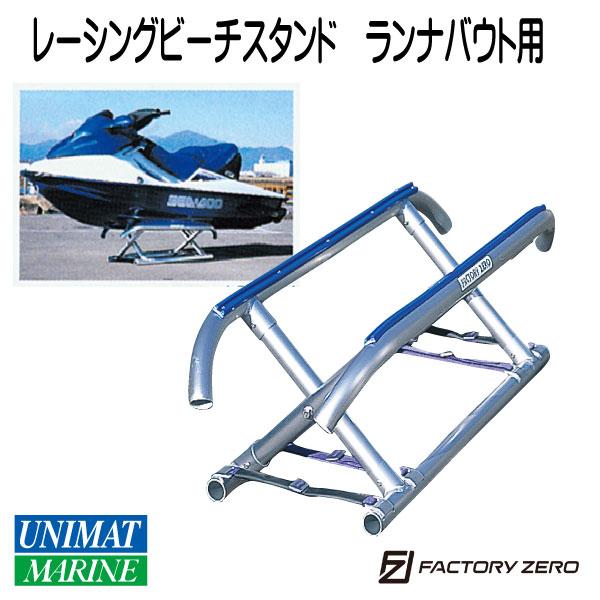 factory zero ファクトリーゼロ アルミ製 ビーチスタンド ランナバウト用 J-345SX ジェット PWC