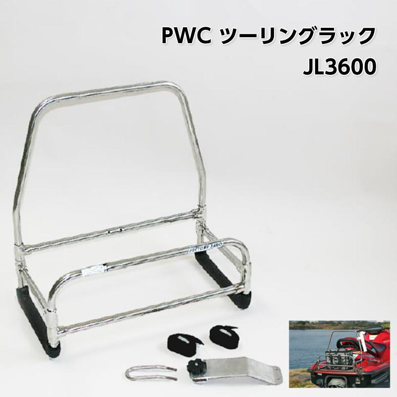 高い素材 PWCマルチラック YAMAHA FX用 商品番号:JL3600 ツーリングラックのみ ジェットスキー 水上バイク 本日の目玉 ジェット 便利 ツーリング マリンスポーツ ラック PWC マリンジェット 釣り フィッシング
