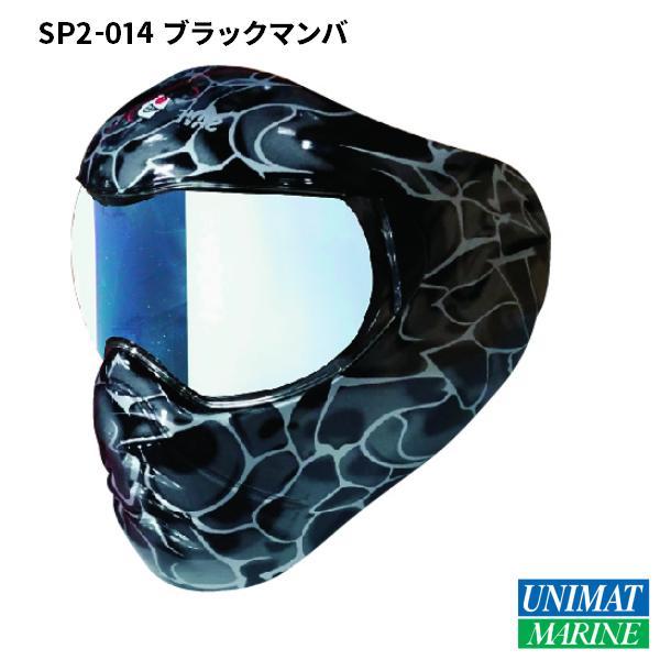 セーブフェイス(SAVE PHACE)スポーツマスク ブラックマンバ 商品番号:SP2-014