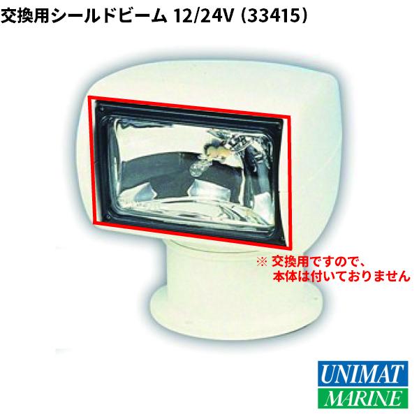 交換用シールドビーム 12/24V 18753-0178
