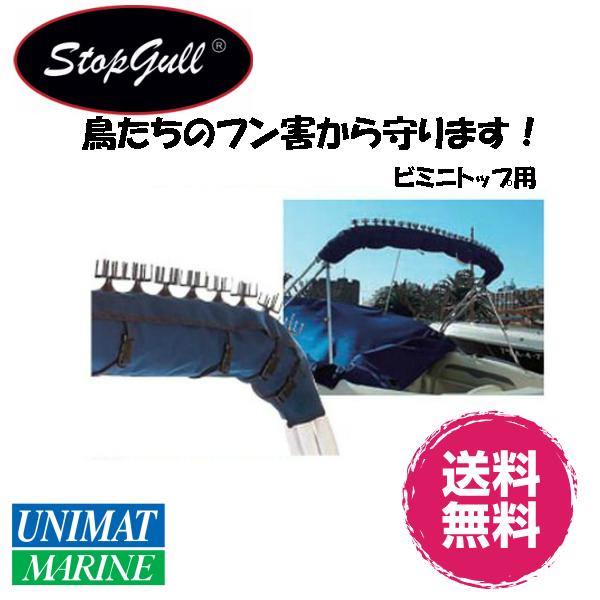 STOP GULL ストップガル ビミニ 190cm