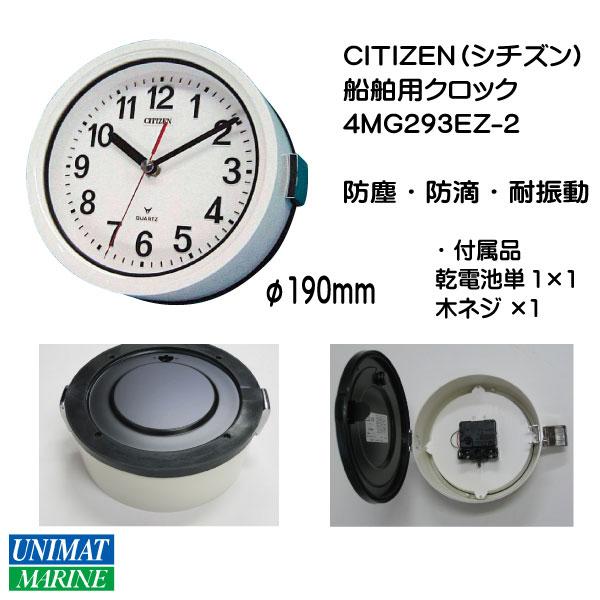CITIZEN(シチズン) バス・船舶用 壁掛け 固定 時計 4MG293EZ-2 防塵 防滴 耐振動仕様