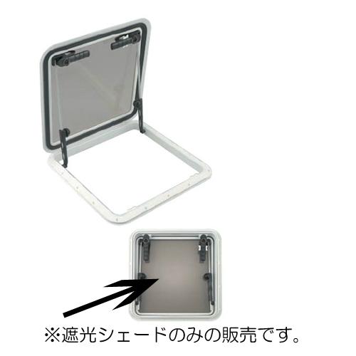 ハッチ用遮光シェード 18x18