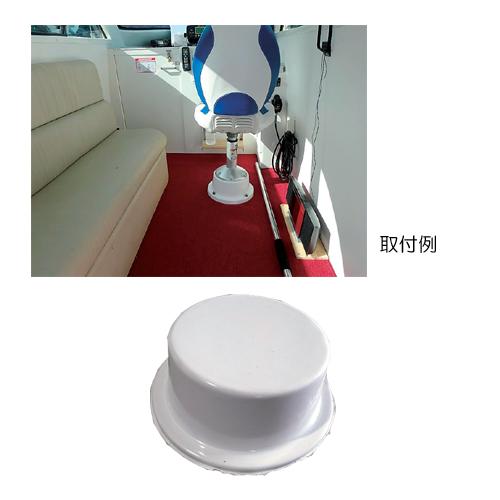 シートベース用台座 商品番号:36805 【ユニマットマリン・大沢マリン・ボート用品・船舶・イス・椅子・】