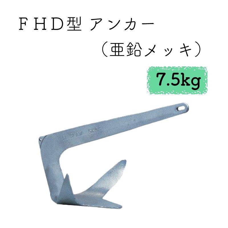 FHD型 ブルース型 アンカー 7.5kg 税込 7.5kg 亜鉛メッキ 商品番号:97075 FHD型 無料