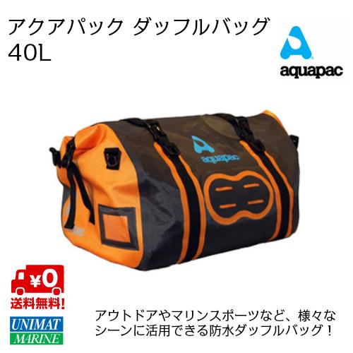 アクアパック 防水ダッフルバッグ 40L 701 商品番号:35433