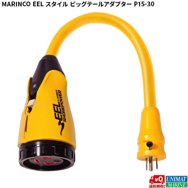 マリンコ MARINCO EELスタイル ピッグテールアダプター P15-30 15A雄→30A雌