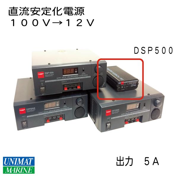 直流安定化電源 交流→直流 100V→直流12V DSP500 5A 商品番号:38890
