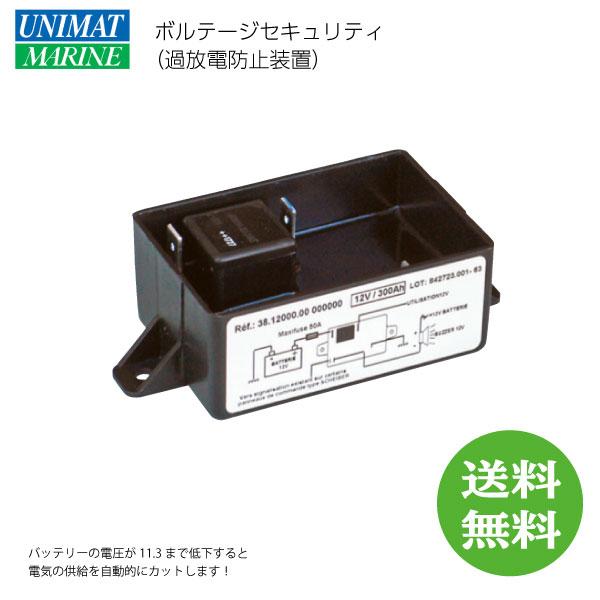 過放電防止器 ローボルテージ セキュリティー 商品番号:60402 【ユニマットマリン・大沢マリン・ボート用品・船舶】