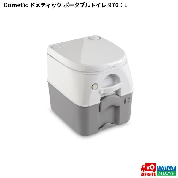 Dometic ドメティック ポータブルトイレ 976:L 商品番号:34092