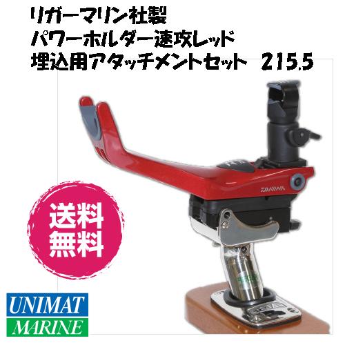 Daiwa(ダイワ)パワーホルダー速攻レッド 埋込用アタッチメントセット 215.5 商品番号:39531 【ユニマットマリン・大沢マリン・ボート用品・船舶】