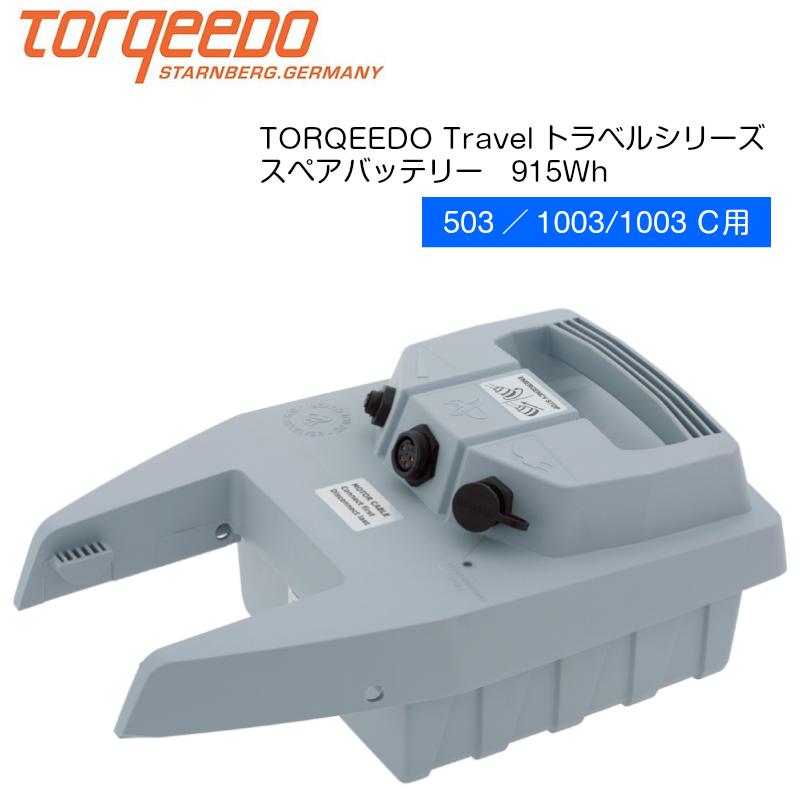 電動船外機 TORQEEDO トルキード スペアバッテリー 915Wh トラベルシリーズ 503 1003 1003C 用 1148-00 | バッテリー リチウムバッテリー 船外機 予備 スペア ボート ボート用品 フィッシング 釣り 用品 グッズ 船