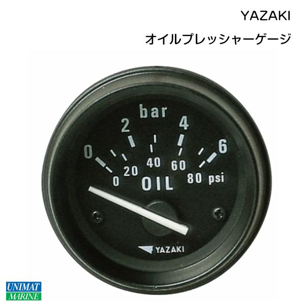 ヤザキ YAZAKI 油圧計 オイルプレッシャーメーター 船舶用品 船 マリン用品 ボート用品 ボート ヨット マリン 海