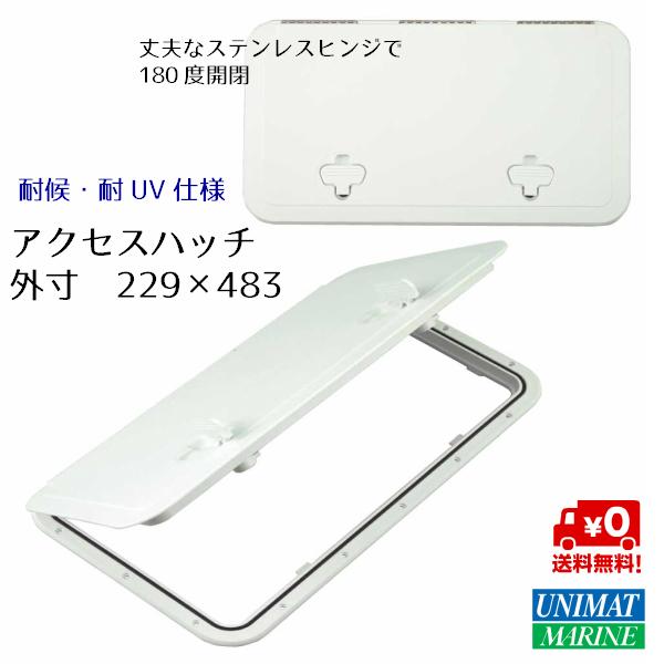 アクセスハッチ 9×19 520-065