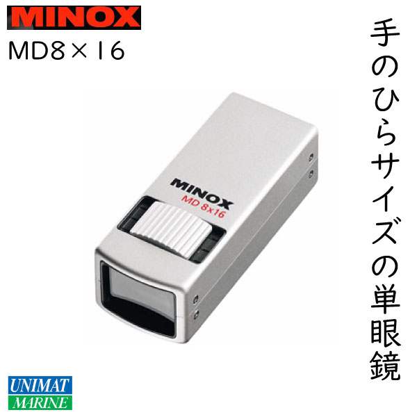 MINOX(ミノックス)単眼鏡 ポケットモノキュラーMD MD8x16 小さい 望遠鏡 8倍