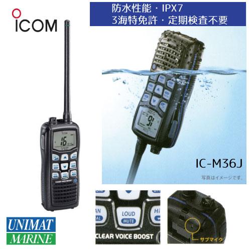ICOM アイコム 国際VHF 防水トランシーバー IC-M36J 携帯型 5W 船舶共通通信システム