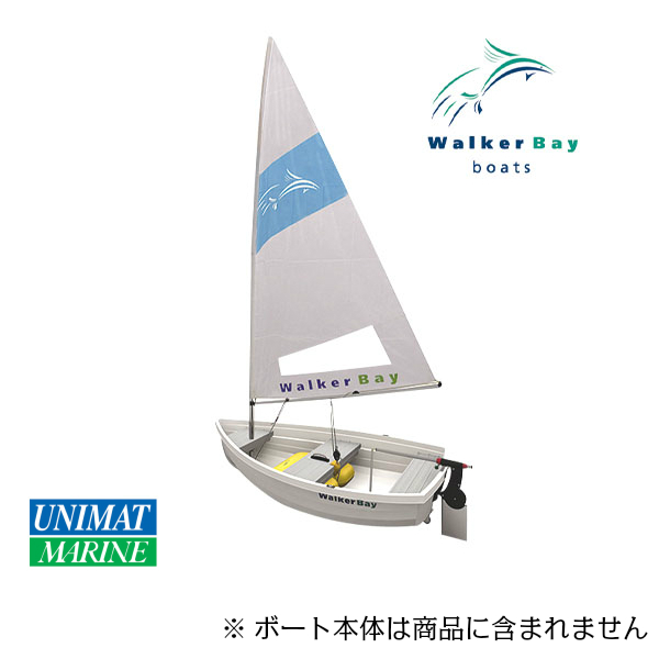 ウォーカーベイ セール キット パフォーマンスセールキット WB8S,RID275R用 | ウォーカーベイ ボート用品 ボート 用品 キット セット グッズ マスト