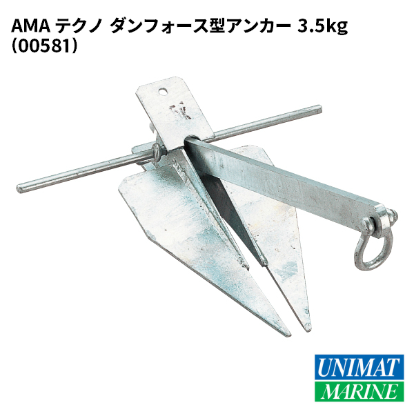国産 ダンフォース型アンカー 3.5kg 商品番号:581 【ユニマットマリン・大沢マリン・ボート用品・船舶】