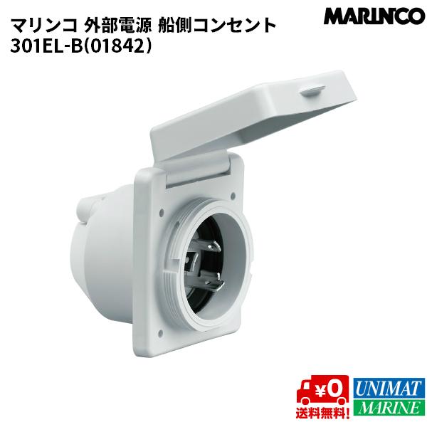 マリンコ MARINCO 外部電源 船(車)側コンセント 301EL-B