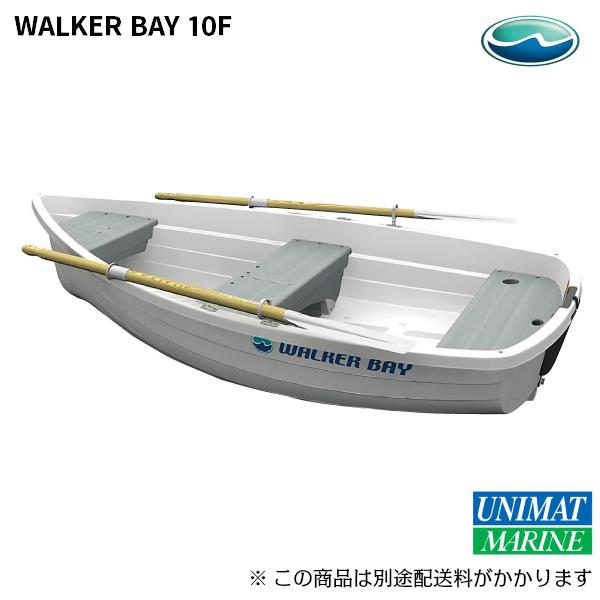 【沖縄、離島へのお届けは送料要問合せ】ウォーカーベイ ボート Walker Bay 10F 予備検査つき 免許不要(※) 船 初心者 ボート 家族 子供連れ フィッシング 釣り 2馬力 魚釣り 夏休み お盆休み