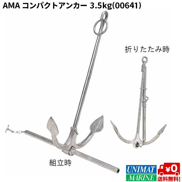 AMAオリジナル FSコンパクトアンカー 3.5kg 商品番号:641 【ユニマットマリン・大沢マリン・ボート用品・船舶】