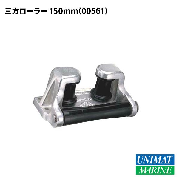 三方ローラー 150mm
