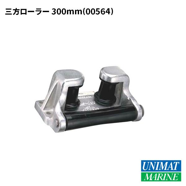 【アンカーパーツ】三方ローラー 300mm 商品番号:564 【ユニマットマリン・大沢マリン・ボート用品・船舶】