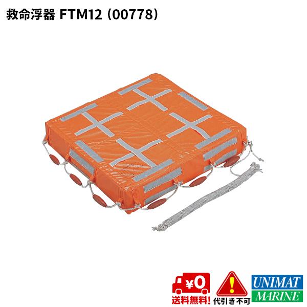 小型船舶法定備品 救命浮器 FTM12 12人用(00778) 【船舶 船 救命 船舶用品 救命器具】