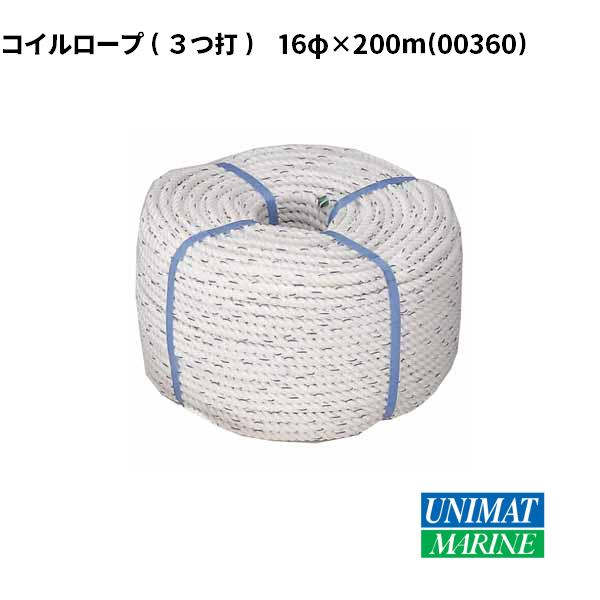 コイル ロープ 3つ打ち 直径16mmx全長200m 商品番号:360 【ユニマットマリン・大沢マリン・ボート用品・船舶】
