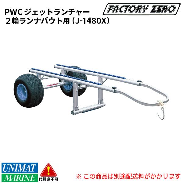 PWCジェットランチャー 2輪 ランナバウト用