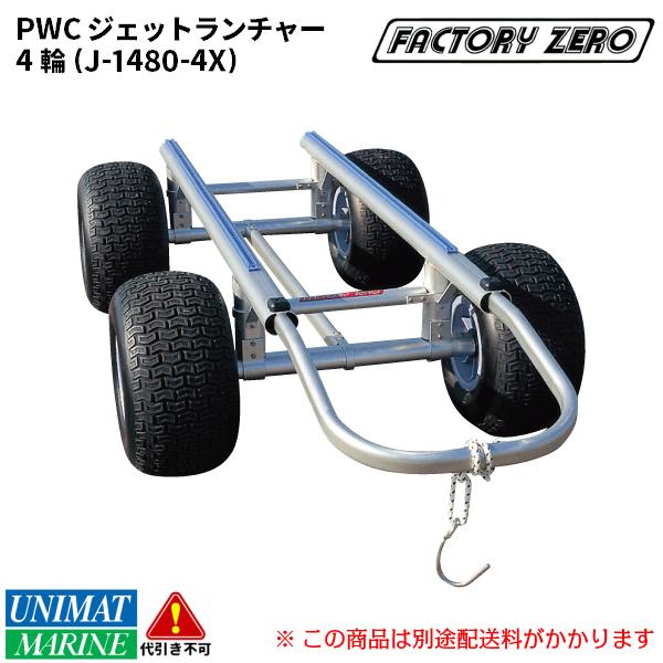 factory zero ファクトリーゼロ PWC ジェットランチャー ワイドレール4輪 アルミ製 ランナバウト J-1480-4X jet 海 ランチャー 水上バイク 砂浜 マリンスポーツ タイヤ さびにくい 砂 海岸 マリンレジャー