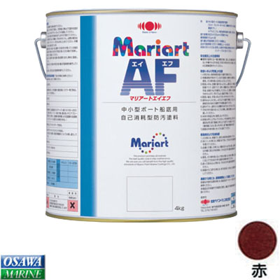 船底塗料 マリアートAF 4kg 赤 商品番号:23486 【ユニマットマリン・大沢マリン・ボート用品・船舶】