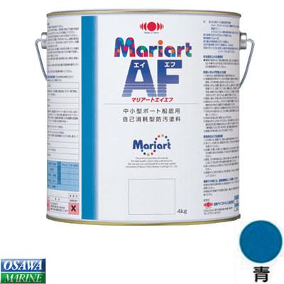 船底塗料 マリアートAF 4kg 青 商品番号:23487 【ユニマットマリン・大沢マリン・ボート用品・船舶】