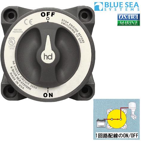 BLUE SEA バッテリースイッチ HDシリーズ シングルサーキット 600A(3000) 商品番号:23804 【ユニマットマリン・大沢マリン・ボート用品・船舶】