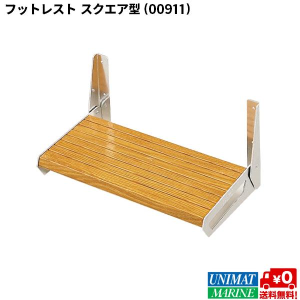 フットレスト スクエア型 商品番号:911 【ユニマットマリン・大沢マリン・ボート用品・船舶】