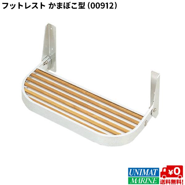 フットレスト かまぼこ型 商品番号:912 【ユニマットマリン・大沢マリン・ボート用品・船舶】