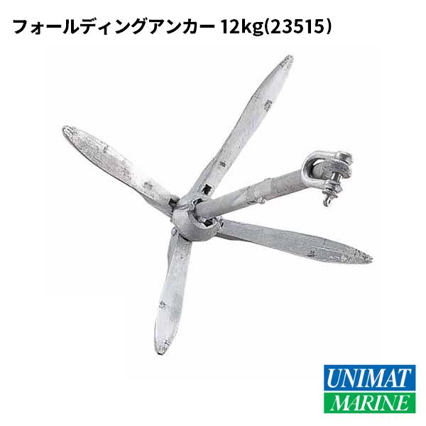 フォールディング アンカー 12.0kg 商品番号:23515 【ユニマットマリン・大沢マリン・ボート用品・船舶】