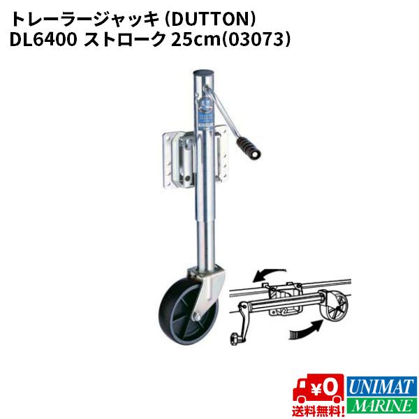 トレーラージャッキ DL6400(DUTTTON) 商品番号:3073 【ユニマットマリン・大沢マリン・ボート用品・船舶】